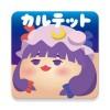 ゆっくりカルテット〜東方ゆっくりのまったり放置育成ゲーム〜 Atami-lab
