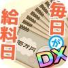 毎日が給料日DX!1000連ガチャで超絶給料アップ! GrapHite
