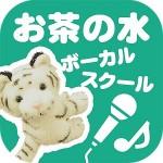東京でボイストレーニングなら【お茶の水ボーカルスクール】 GMO-SOL15