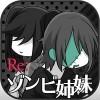 Re:ゾンビ姉妹†ぐろカワなゾンビ姉妹育成 Karapon.Games