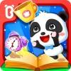 ベビー日用品認識-BabyBus 子供・幼児向け教育アプリ BabyBus Kids Games