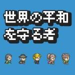 世界の平和を守る者-ドット絵放置クリッカーRPG – uenoyutaka