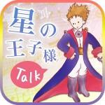 星の王子様トーク 匿名おしゃべりトーク hoshi Prince 運営事務局