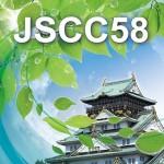 第58回日本臨床細胞学会総会春期大会 Atlas Co., Ltd.