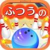 ふつうのボウリング – 定番のボーリングゲーム! BAIBAI, Inc.