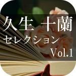 名作文庫 久生 十蘭セレクション Vol.1 Appcreations