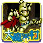 大魔界村 モバイル CAPCOM CO., LTD.