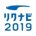 リクナビ2019 就活準備アプリ インターンシップ/自己分析 Recruit Holdings Co.,Ltd.