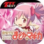 【777NEXT】SLOT魔法少女まどか☆マギカ Sammy Networks Co.,Ltd.