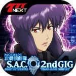 パチスロ攻殻機動隊S.A.C.2ndGIG【777NEXT】 Sammy Networks Co.,Ltd.
