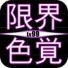 限界色覚Lv99 – 完全無料の脳トレ (株)面白革命capsule+