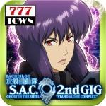 [777]パチスロ攻殻機動隊S.A.C. 2nd GIG Sammy Networks Co.,Ltd.