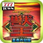 [777TOWN]パチスロ獣王 王者の覚醒 Sammy Networks Co.,Ltd.