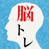 頭を柔らかくする脳トレ2 – 大人のための謎解きIQアプリ Jammsworks