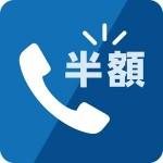 NifMo 半額ダイヤル NIFTY Corporation