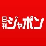 週刊誌ネタをまとめ読みできるニュースアプリ ‐ 日刊ジャポン mastplus inc.