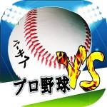 プロ野球バーサス tips New Technology