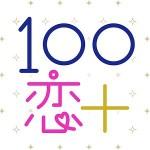 100シーンの恋+ ぜんぶ恋愛!お得にイッキ読み! Voltage, Inc.