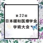 第22回日本緩和医療学会学術大会 Atlas Co., Ltd.