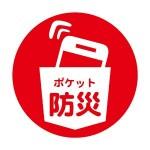 ポケット防災 株式会社エレクトリック・マテリアル