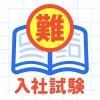 超難問!有名企業の入社試験問題 TsukasaKubo