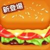 クッキング クレイズ – ハイテンポな楽しいレストランゲーム BigFish Games