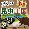 ぼくの昆虫王国ー昆虫採集放置ゲームー SAIPRESS