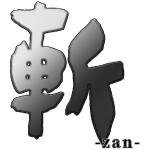 斬 -Zan- Kobedenshi Gamesoft