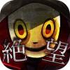 絶望ゲーム f.developer