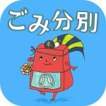 近江八幡市ごみ分別アプリ 日本グリーンパックス株式会社