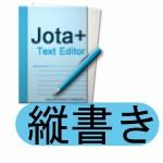 縦書きプレビュー for Jota+ Aquamarine Networks.