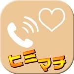 ヒミマチは気軽に遊べる暇つぶしマッチングアプリ ヒミマチサポートセンター