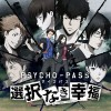 PSYCHO-PASS サイコパス 選択なき幸福 5pb.(株式会社MAGES.)