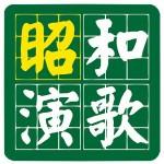 昭和の演歌 1 Music Box Hub