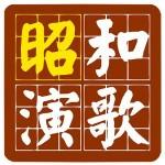 昭和の演歌 2 Music Box Hub