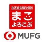 まごよろこぶ領収書提出アプリ 三菱UFJ信託銀行