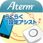 Aterm らくらく設定アシスト for Android NEC Platforms, Ltd.
