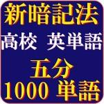 高校英単語(5分で1000語彙)究極の覚え方 高速システム暗記法 ISAHERO