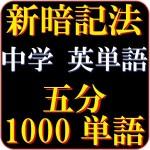 中学英単語(5分で1000語彙)究極の覚え方 高速システム暗記法 ISAHERO