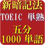 TOEIC 英単語・熟語 5000(5分で1000単語暗記) 究極の覚え方 高速システム暗記法 ISAHERO