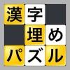 漢字埋めパズル SK248
