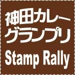 神田カレーグランプリアプリ DreamExchange, Ltd.