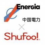 中国電力×Shufoo!アプリ 中国電力株式会社