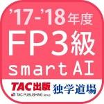 FP技能検定3級問題集SmartAI FP3級アプリ '17-'18年度版 GuenoCross Inc.