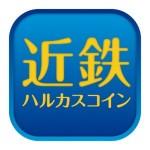 近鉄ハルカスコイン 近畿日本鉄道株式会社