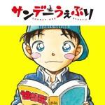 サンデーうぇぶり -連載マンガ毎日更新- サンデー公式 SHOGAKUKAN INC.
