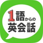 1語からの英会話 – リスニング対応!使える英会話フレーズ Flipout LLC