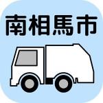 南相馬市ごみ分別アプリ 日本グリーンパックス株式会社