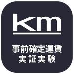 km事前確定運賃 国際自動車株式会社