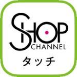 ショップチャンネル タッチでアプリ ジュピターショップチャンネル